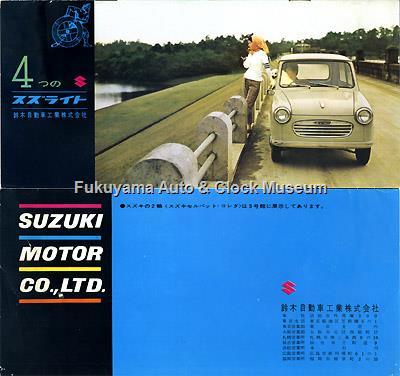 スズライト 1961年・第8回全日本自動車ショー配布版カタログ(表紙・裏表紙)