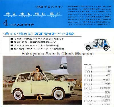 スズライト 1961年・第8回全日本自動車ショー配布版カタログ(2・3ページ)