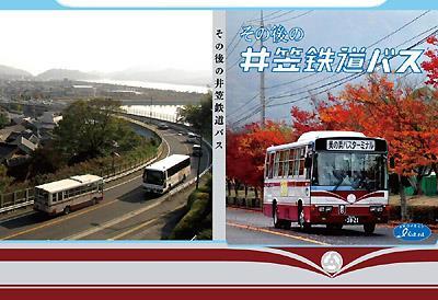 『その後の井笠鉄道バス』