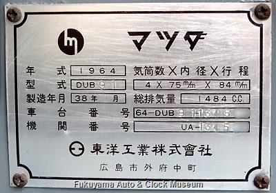 マツダD1500(DUB91,1964年式)のコーションプレート 4月17日撮影
