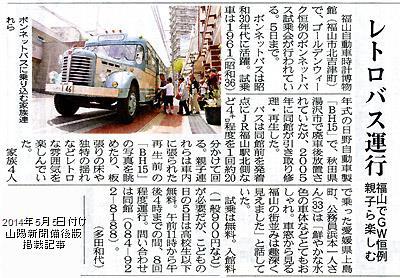 本日付け山陽新聞備後版掲載「ゴールデンウィークのボンネットバス試乗会」紹介記事