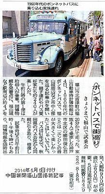 本日付け中国新聞福山面掲載「ゴールデンウィークのボンネットバス試乗会」紹介記事