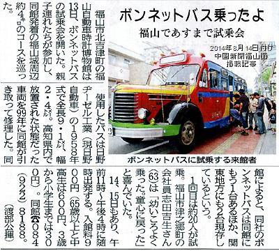 本日付け中国新聞朝刊福山面掲載「お盆のボンネットバス試乗会」紹介記事