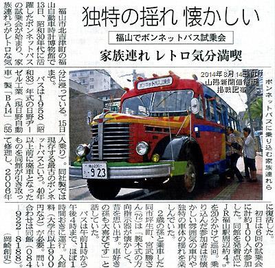 本日付け山陽新聞朝刊備後版掲載「お盆のボンネットバス試乗会」紹介記事