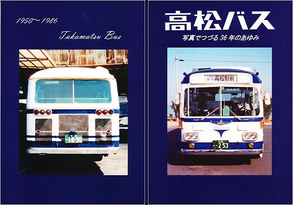 『高松バス 写真でつづる36年のあゆみ』