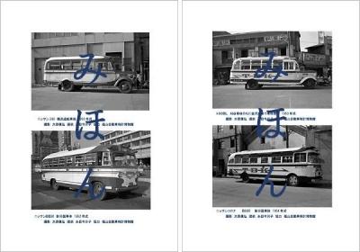 『高松バス 写真でつづる36年のあゆみ』ページ見本(「車両の変遷」p20・21)【クリックで大きく表示】