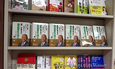 廣文館福山駅ビル店 ビジネス書コーナーでの展開状況[面出し]