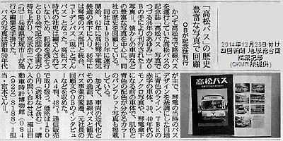 本日付け四国新聞朝刊地域総合面掲載『高松バス 写真でつづる36年のあゆみ』紹介記事