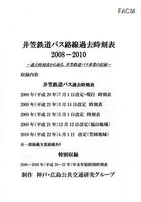 『井笠鉄道バス路線過去時刻表2008-2010』の表紙