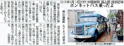 本日付け中国新聞福山面掲載「お盆のボンネットバス試乗会」紹介記事