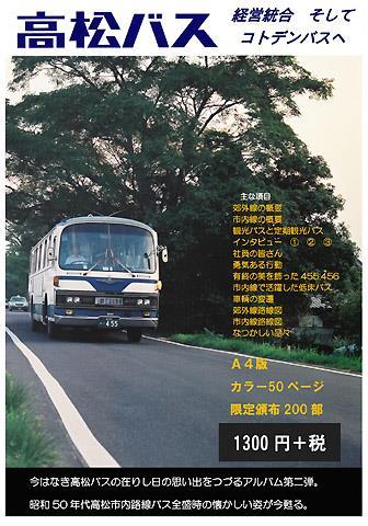 『高松バス 経営統合 そしてコトデンバスへ』発行告知