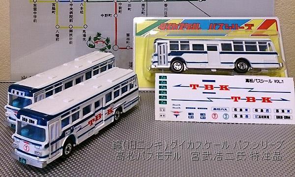 ダイカスケール バスシリーズ 高松バスモデル[特注品]
