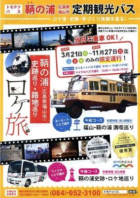 鞆鉄道 2016年 定期観光バスのPRチラシ[表]