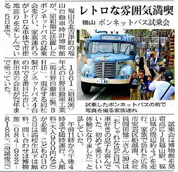 2016年5月5日付け山陽新聞備後版掲載記事