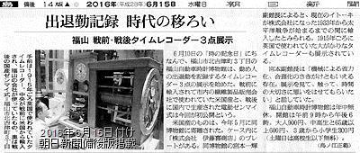 2016年6月15日付け朝日新聞朝刊備後版掲載 タイムレコーダー展示紹介記事
