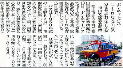 2016年8月14日付け山陽新聞備後版掲載記事