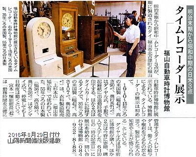 2016年8月29日付け山陽新聞朝刊備後版掲載 タイムレコーダー展示紹介記事