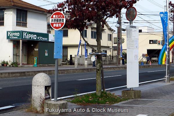 井原郵便局前バス停留所(東側)の標識