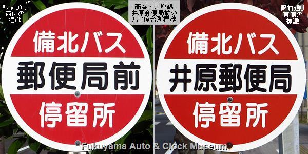 井原郵便局前バス停留所に設置されている備北バスの停名板