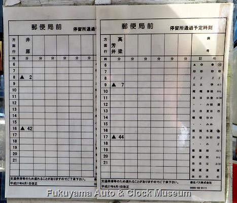 備北バス高梁−井原線「郵便局前」停留所に掲示の通過予定時刻表