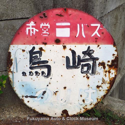 尾道市営バスの手書き停名板