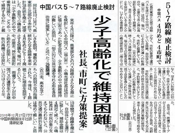 2016年12月27日付け中国新聞備後本社版掲載記事