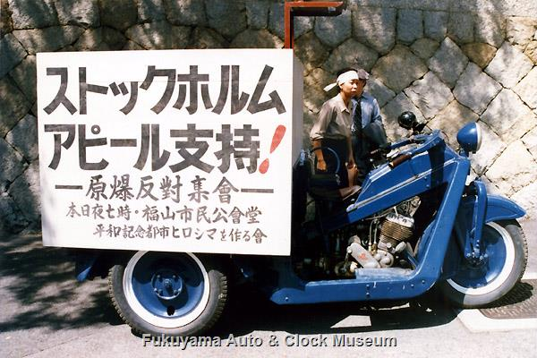 映画『黒い雨』ロケ時の三輪トラック・マツダ号GA型