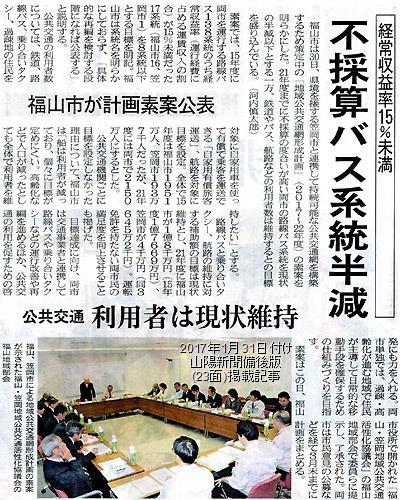 2017年1月31日付け山陽新聞備後版掲載記事