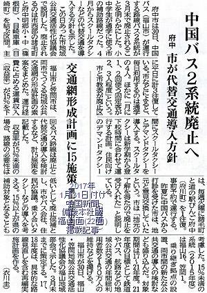 2017年1月31日付け中国新聞備後本社版掲載記事