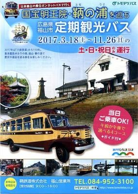 鞆鉄道 2017年の定期観光バスPRチラシ[表]