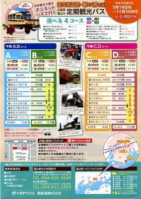 鞆鉄道 2017年の定期観光バスPRチラシ[裏]