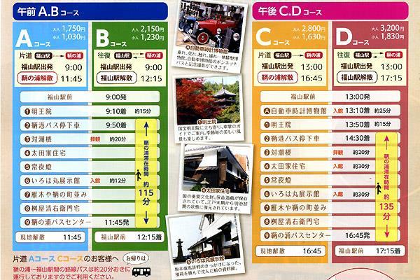 鞆鉄道 2017年の定期観光バスの行程(PRチラシより抜粋)