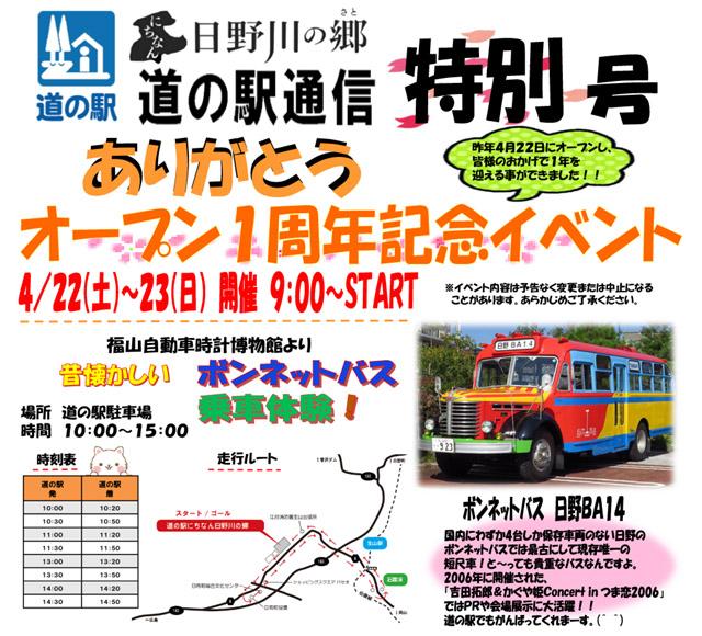 道の駅 にちなん 日野川の郷「オープン1周年記念イベント」のチラシ