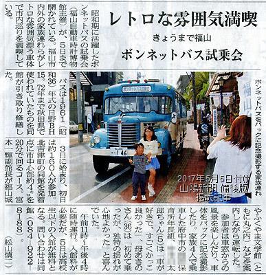 2017年5月5日付け山陽新聞備後版掲載記事