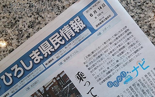2017年6月14日付け『読売新聞ひろしま県民情報』第1面(部分)