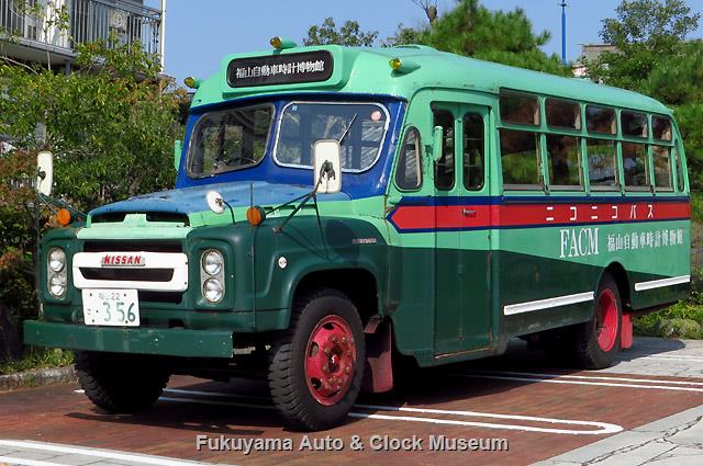 ボンネットバス・ニッサンU690(渡辺自動車工業,1963年式)