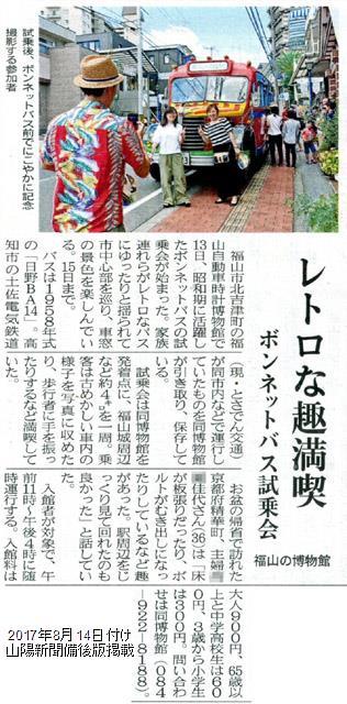 8月17日付け山陽新聞備後版掲載「お盆のボンネットバス試乗会」紹介記事