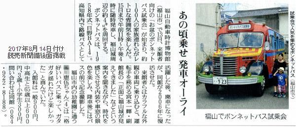 8月17日付け読売新聞備後面掲載「お盆のボンネットバス試乗会」紹介記事