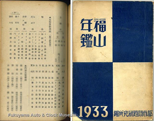 『福山年鑑』1933