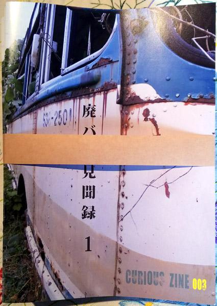 CURIOUS ZINE-003『廃バス見聞録 1』