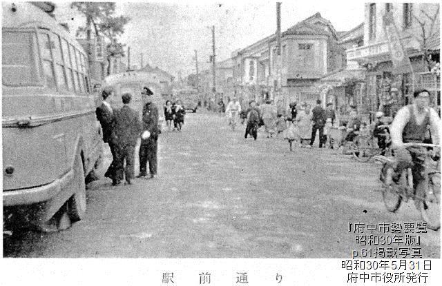 『府中市勢要覧 昭和30年版』p.61掲載写真「駅前通り」