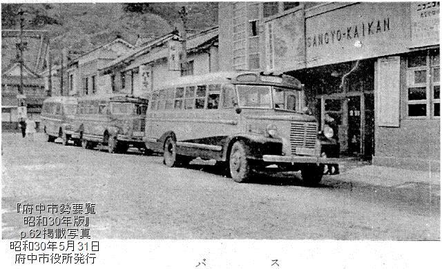 『府中市勢要覧 昭和30年版』p.62掲載写真「バス」