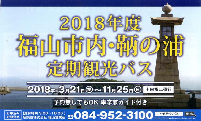 鞆鉄道 2018年の定期観光バスPRチラシ(表面)より