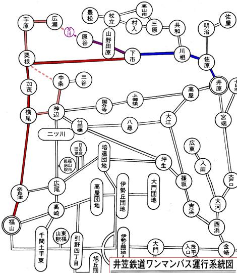 昭和52〜53年に作成の井笠鉄道ワンマンバス運行系統図(部分抜粋)