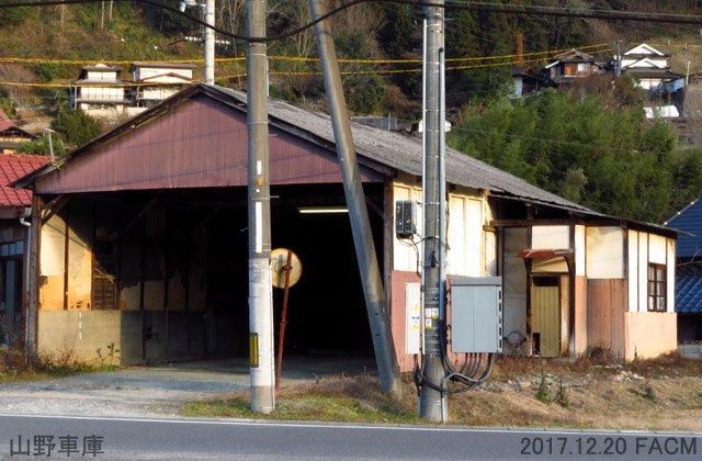 旧井笠鉄道 山野車庫