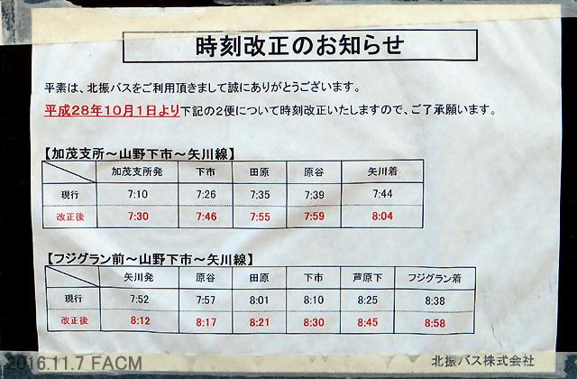 北振バス 2016年10月1日付けフジグラン前・加茂支所前〜矢川線の運行時刻改正内容