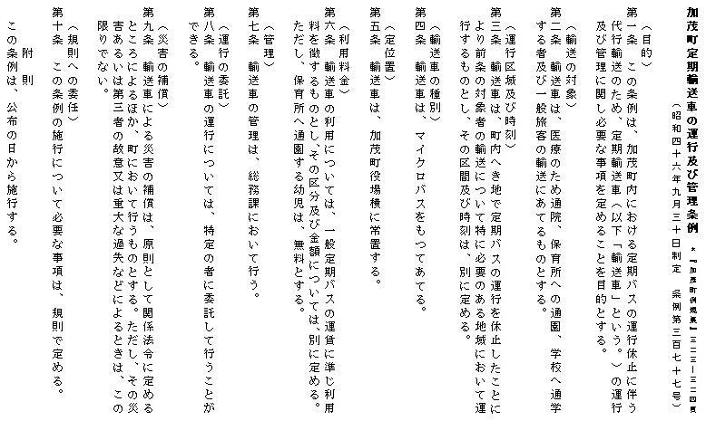 加茂町定期輸送車の運行及び管理条例