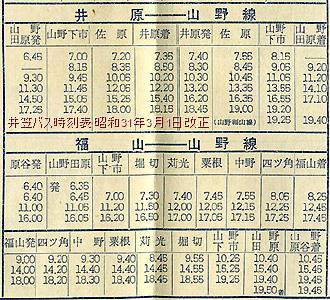 『井笠バス時刻表 昭和31年3月1日改正』より関係部分抜粋