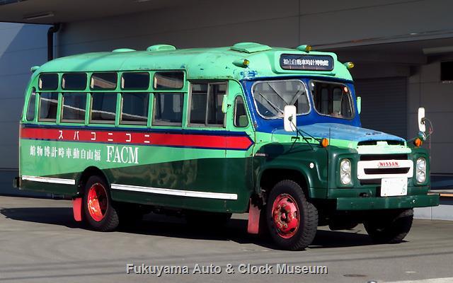ボンネットバス・ニッサンU690(渡辺自動車工業,1963年式) 2018年10月14日撮影
