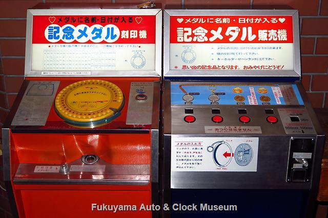 記念メダル販売機と刻印機